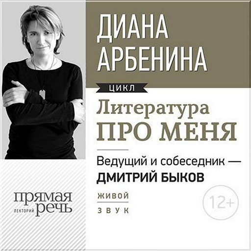 Литература про меня. Диана Арбенина