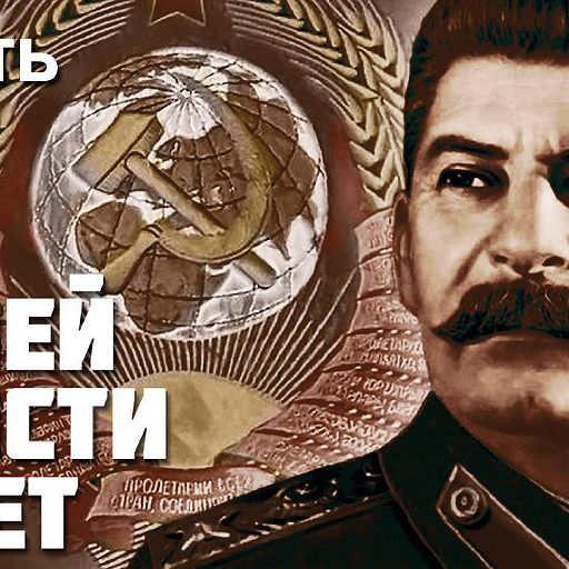 Александр Зиновьев - Нашей юности полёт, Власть. Часть 1