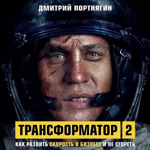 """Купить аудиокнигу """"Трансформатор 2. Как развить скорость в бизнесе и не сгореть"""""""
