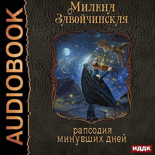 """Купить аудиокнигу """"Струны волшебства. Книга третья. Рапсодия минувших дней"""""""