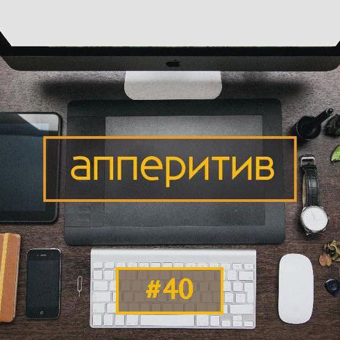 Мобильная разработка с AppTractor #40