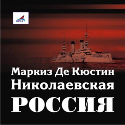 Николаевская Россия