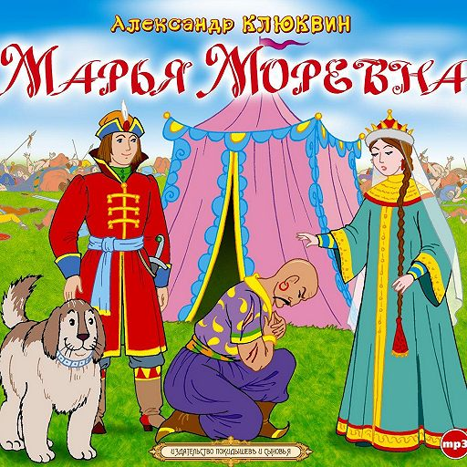 "Купить аудиокнигу ""Марья Моревна"""