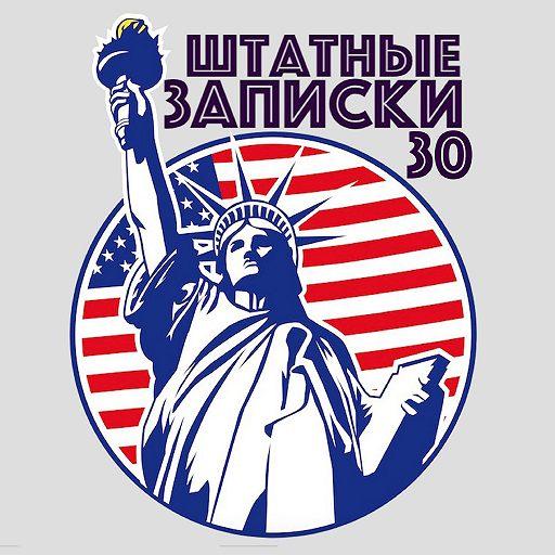 Леня «Киевский» и другие. Работая на Америку. Главы повести