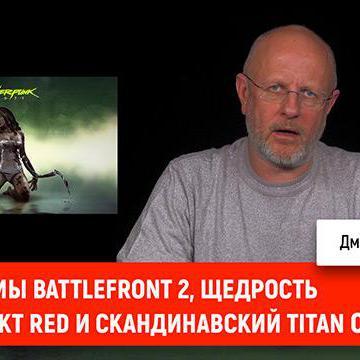 Проблемы Battlefront 2, щедрость CD Projekt RED и скандинавский Titan Quest