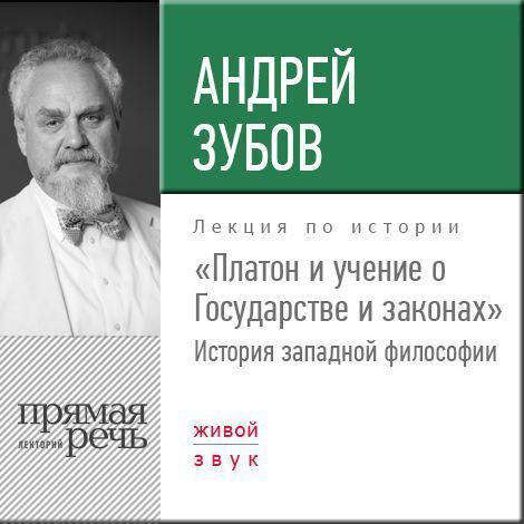 Лекция «Платон и учение о Государстве и законах»