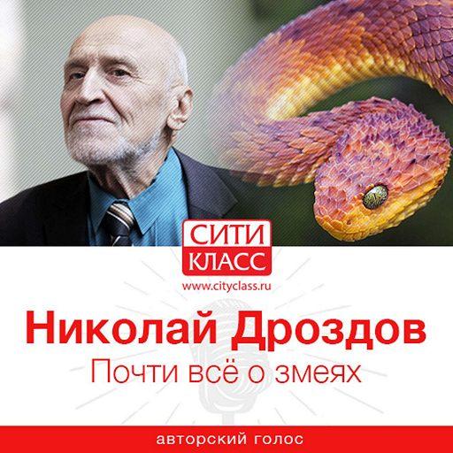 Почти всё о змеях