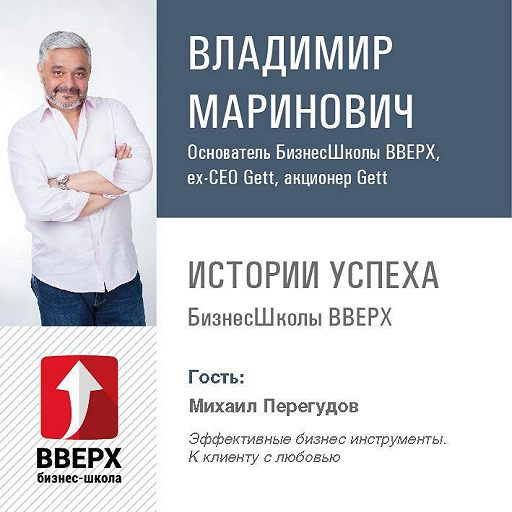 Михаил Перегудов. Эффективные бизнес инструменты. К клиенту с любовью
