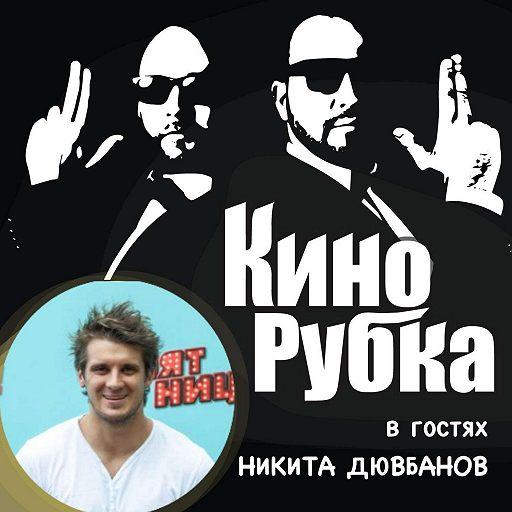 Актер и телеведущий Никита Дювбанов