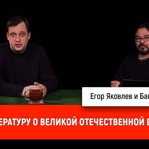 Баир Иринчеев про литературу о Великой Отечественной войне