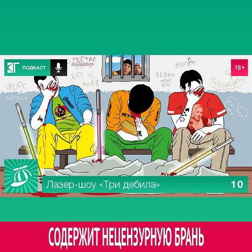 Выпуск 10