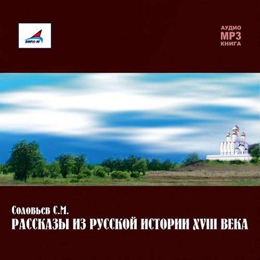 Рассказы из русской истории ХVIII века