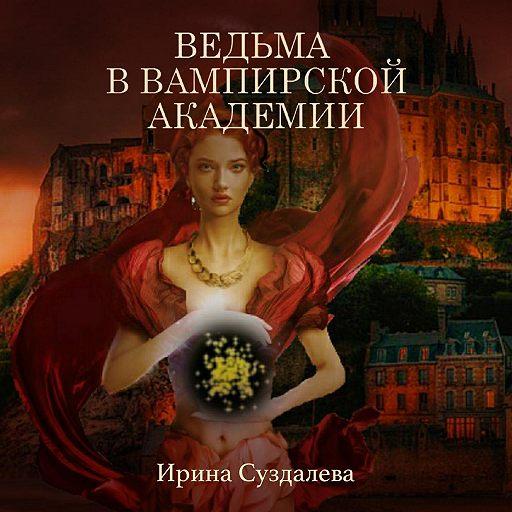 Ведьма в вампирской академии