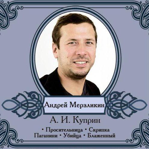Избранные рассказы читает Андрей Мерзликин