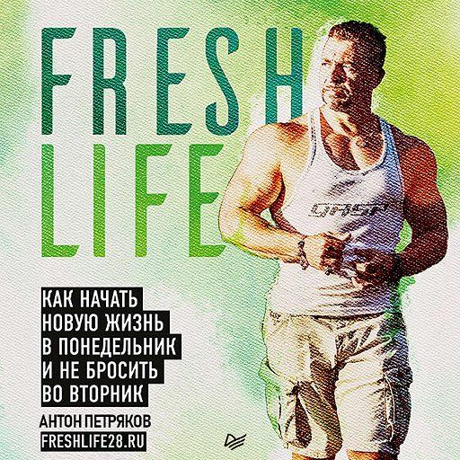 FreshLife28. Как начать новую жизнь в понедельник и не бросить во вторник