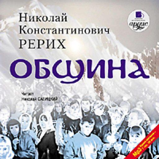 """Купить аудиокнигу """"Община"""""""