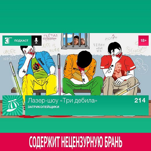Выпуск 214: Затрикопейщики
