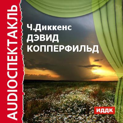Дэвид Копперфильд (спектакль)