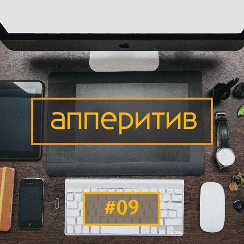 Мобильная разработка с AppTractor #09