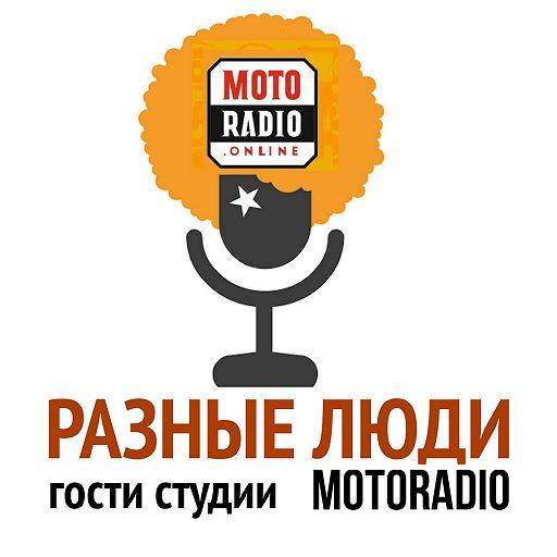 """Купить аудиокнигу """"Кулинарный эксклюзив от Екатерины Чичук - вкусное интервью на MOTORADIO"""""""