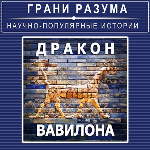 """Купить аудиокнигу """"Дракон Вавилона"""""""
