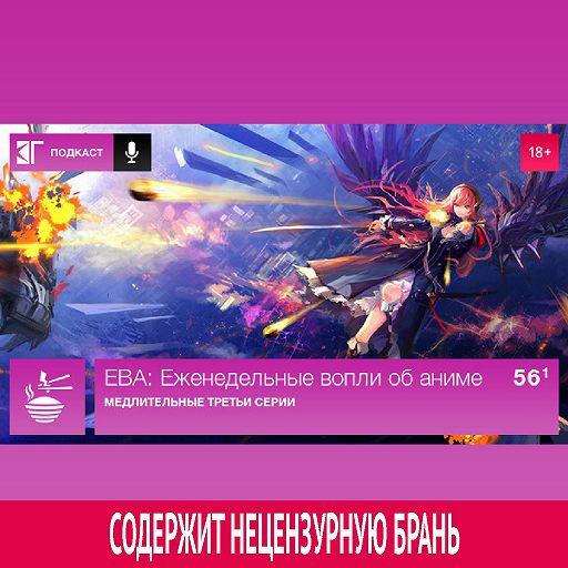 Выпуск 56.1