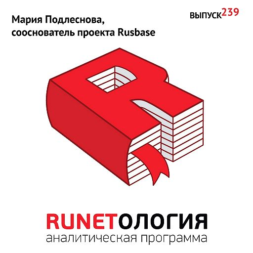 Мария Подлеснова, сооснователь проекта Rusbase