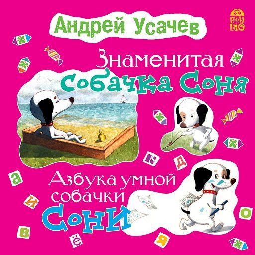 """Купить аудиокнигу """"Знаменитая собачка Соня (с участием Ирины Богушевской)"""""""