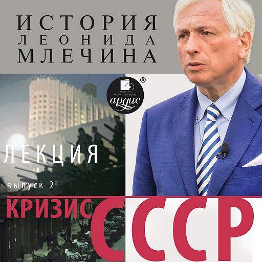 Кризис СССР. Выпуск 2