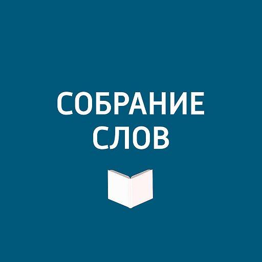 Большое интервью Сергея Стиллавина