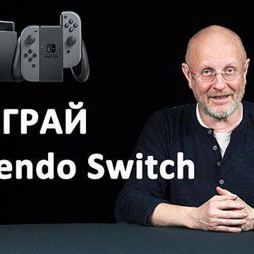Доим корову на пьяной вечеринке с Nintendo Switch + конкурс
