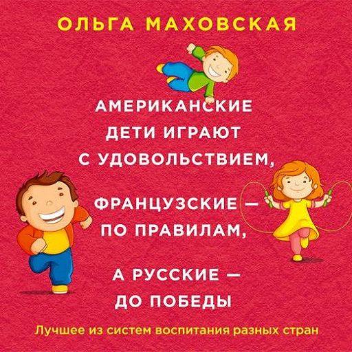 Американские дети играют с удовольствием, французские – по правилам, а русские – до победы. Лучшее из систем воспитания разных стран