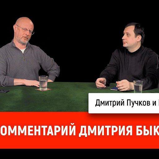Егор Яковлев про комментарий Дмитрия Быкова