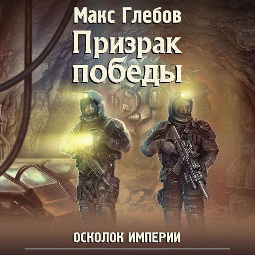Призрак победы