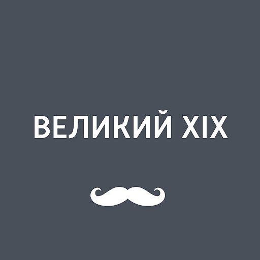 Сергей Дягилев – человек заново открывший миру Россию