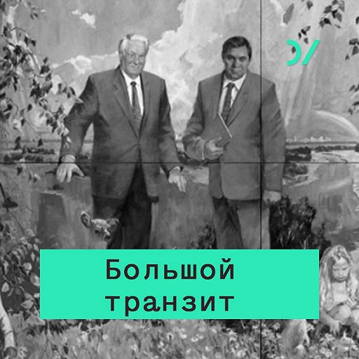 Экономика против политики: почему распался Советский Союз