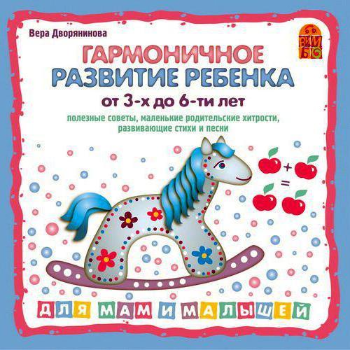 Гармоничное развитие ребенка от 3 до 6-х лет