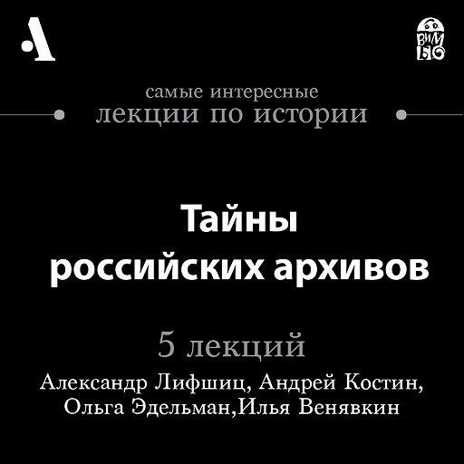 """Купить аудиокнигу """"Тайны российских архивов (Лекции Arzamas)"""""""