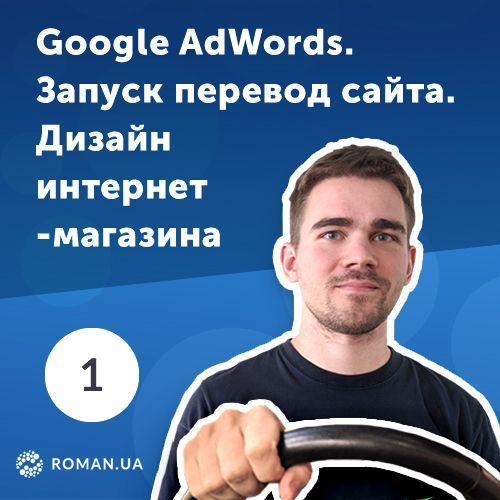 1. Настройка Google AdWords, дизайн интернет-магазина, модернизация сайта и перфекционизм