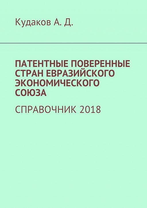 ПАТЕНТНЫЕ ПОВЕРЕННЫЕ СТРАН ЕВРАЗИЙСКОГО ЭКОНОМИЧЕСКОГО СОЮЗА. СПРАВОЧНИК2018