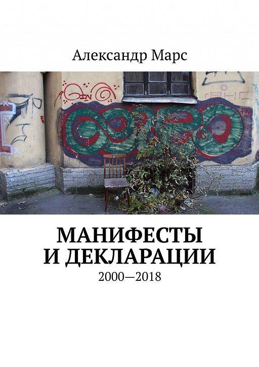 Манифесты и декларации. 2000—2018