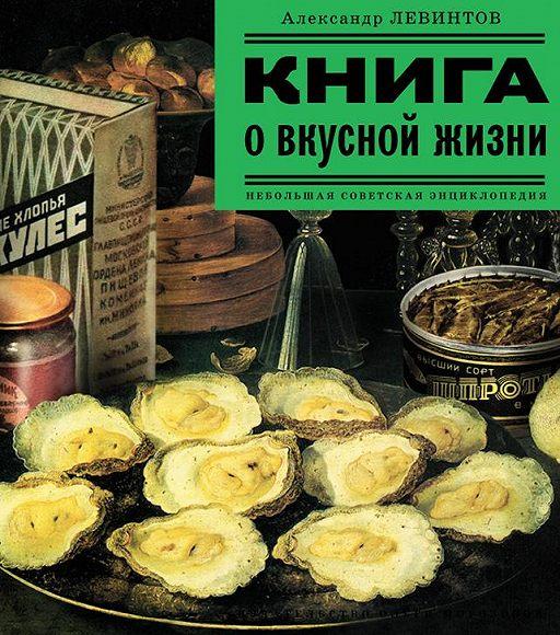 Книга о вкусной жизни. Небольшая советская энциклопедия