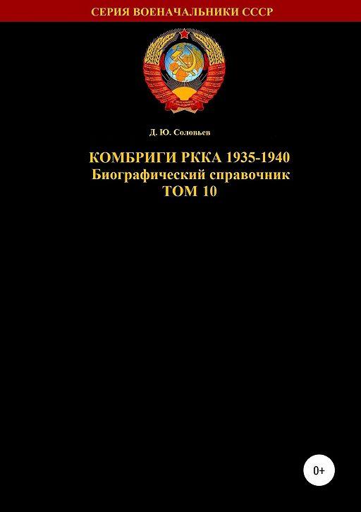 Комбриги РККА 1935-1940. Том 10