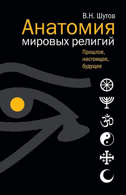 """Купить книгу """"Анатомия мировых религий: Прошлое, настоящее, будущее"""""""