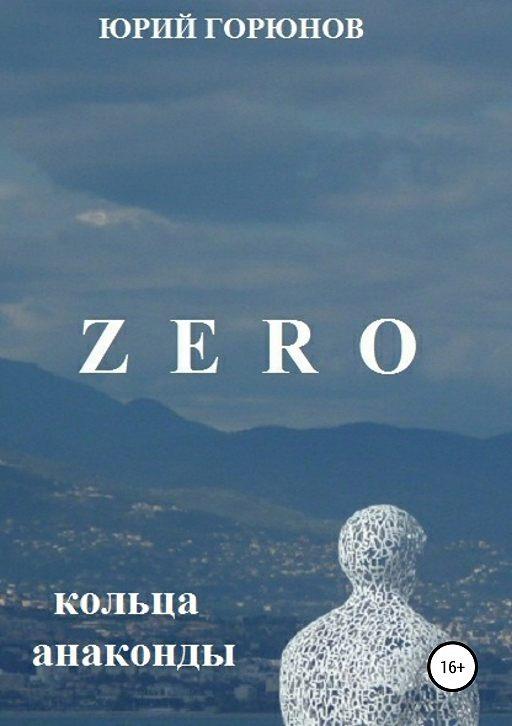 Zero. Кольца анаконды