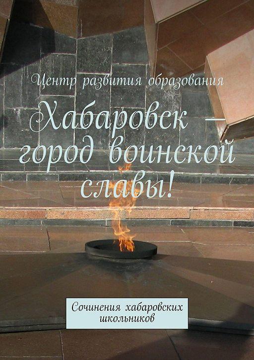 Хабаровск – город воинской славы!