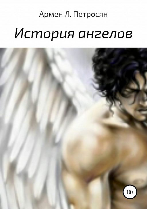 История ангелов