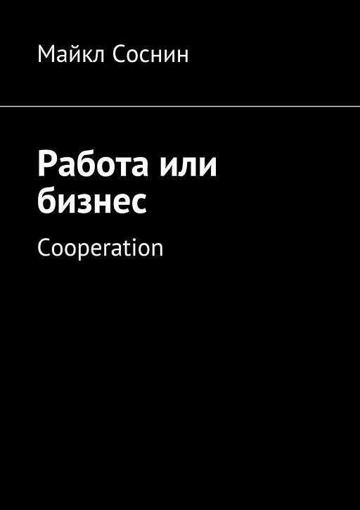Работа или бизнес. Cooperation