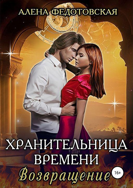 """Купить книгу """"Хранительница времени. Возвращение"""""""