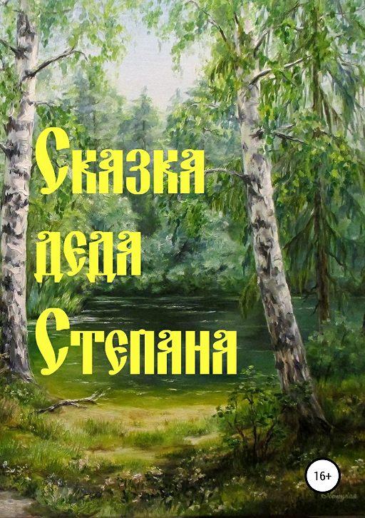 Сказка деда Степана